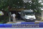 Взрив избухна пред вилата на общинска съветничка от ГЕРБ