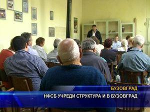 НФСБ учреди структура и в Бузовград