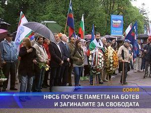 НФСБ почете паметта на Ботев и загиналите за Свободата