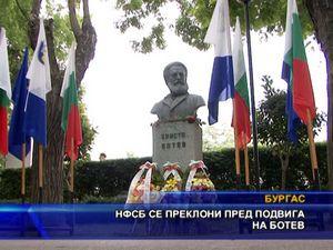 НФСБ се преклони пред подвига на Ботев