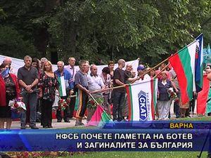 НФСБ почете паметта на Ботев и загиналите за България