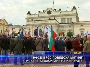 НФСБ и РЗС поведоха митинг с искане за касиране на изборите
