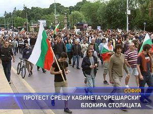 Протест срещу кабинета