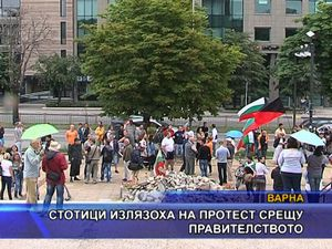 Стотици излязоха на протест срещу правителството
