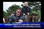 Поредна гавра на Сидеров с българите - изкачи Околчица на кон
