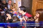 СРС-та изплуваха и по делото срещу Октай Енимехмедов