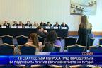 ТВ СКАТ постави въпроса пред евродепутати за подписката против еврочленството на Турция