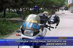 Полицаи провериха тарторите на джебчийките