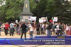 Варненци се обявиха против шистовия газ