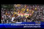 И синдикатите въстанаха срещу диктатора Ердоган