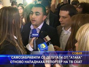 Депутати от АТАКА отново нападнаха репортер на ТВ СКАТ