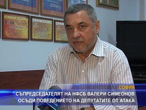 Валери Симеонов осъди поведението на депутатите от АТАКА