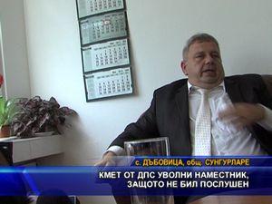 Кмет от ДПС уволни наместник, защото не бил послушен