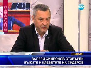 Валери Симеонов отхвърли лъжите и клеветите на Сидеров