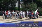 И Варна протестира срещу кабинета