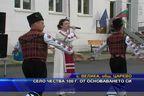 Село чества 100 г. от основаването си