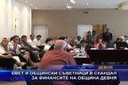 Кмет и общински съветници в скандал за финансите на община Девня
