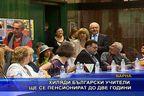 Хиляди български учители ще се пенсионират до две години