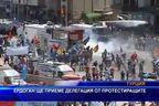 Ердоган ще приеме делегация от протестиращите