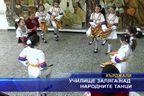 Училище заляга над народните танци