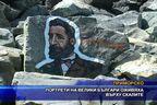 Портрети на велики българи оживяха върху скалите
