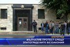 Мълчалив протест срещу златоградските беззакония