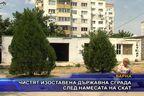 Чистят изоставена държавна сграда след намесата на СКАТ