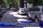 ТВ СКАТ подаде сигнал срещу невалидни стикери за автонарушения