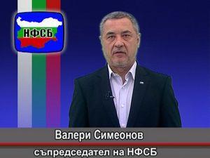 Декларация на НФСБ относно избора на Пеевски за шеф на ДАНС
