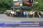Протест срещу изсичането на Борисовата градина и естакадата на Семинарията