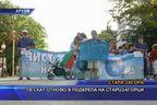 ТВ СКАТ отново в подкрепа на старозагорци