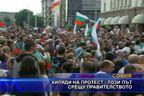Хиляди на протест - този път срещу правителството