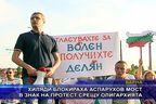 Хиляди блокираха Аспарухов мост в протест срещу олигархията