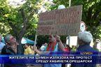 В Шумен излязоха на протест срещу кабинета Орешарски