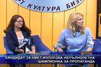 Кандидат за кмет използва непълнолетна за пропаганда