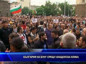България на бунт срещу анадолска клика