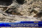 Очаква се висока посещаемост на Аладжа манастир през това лято