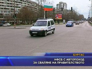 НФСБ с автопоход за сваляне на правителството