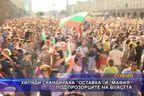 Хиляди скандираха