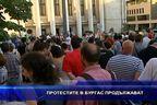 Протестите в Бургас продължават