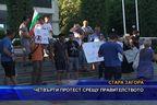 Четвърти протест срещу правителството