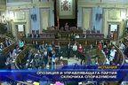 Опозиция и управляващата партия сключиха споразумение