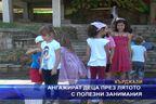 Ангажират деца през лятото с полезни занимания