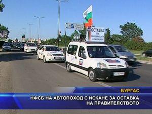 НФСБ на автопоход с искане за оставка на правителството