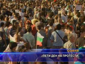 Пети ден на протести