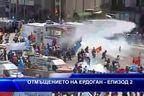 Отмъщението на Ердоган - епизод 2