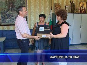 Дарение от ТВ СКАТ