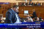 Отмениха назначението на Пеевски за шеф на ДАНС