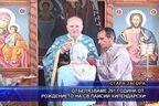 Отбелязваме 291 години от рождението на св. Паисий Хилендарски