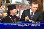 Стартира подписка срещу скандалното поведение на свещеник